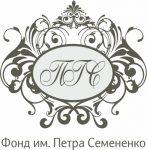 Фонд имени П. Семененко